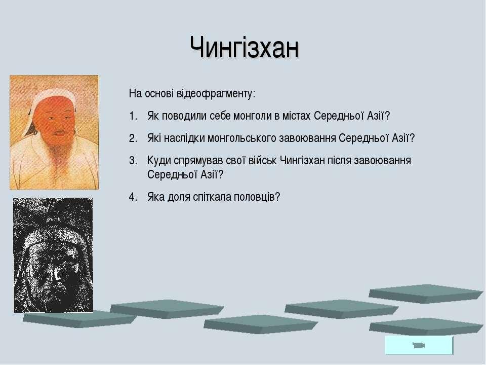 Чингізхан На основі відеофрагменту: Як поводили себе монголи в містах Середнь...
