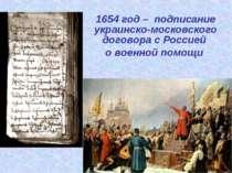 1654 год – подписание украинско-московского договора с Россией о военной помощи