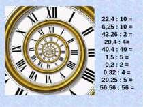 22,4 : 10 = 6,25 : 10 = 42,26 : 2 = 20,4 : 4= 40,4 : 40 = 1,5 : 5 = 0,2 : 2 =...
