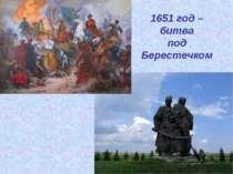 1651 год – битва под Берестечком