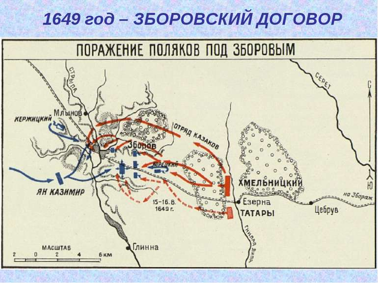 1649 год – ЗБОРОВСКИЙ ДОГОВОР