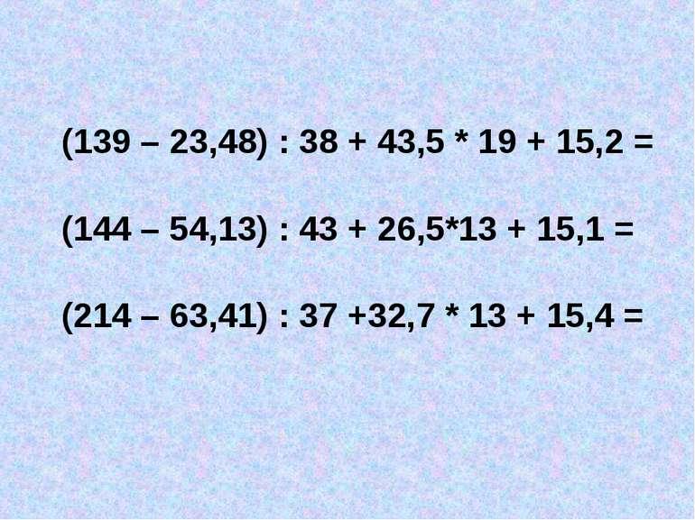 (139 – 23,48) : 38 + 43,5 * 19 + 15,2 = (144 – 54,13) : 43 + 26,5*13 + 15,1 =...
