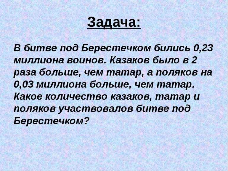 Задача: В битве под Берестечком бились 0,23 миллиона воинов. Казаков было в 2...
