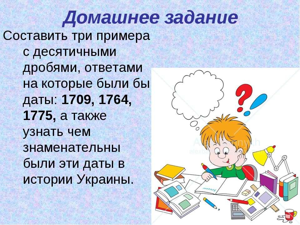 Домашнее задание Составить три примера с десятичными дробями, ответами на кот...