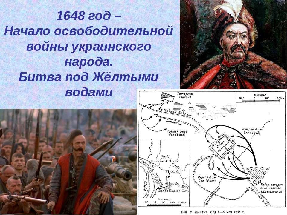 1648 год – Начало освободительной войны украинского народа. Битва под Жёлтыми...