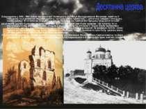 Споруджена у 988—996 роках на території Київського Дитинця Володимиром Велики...