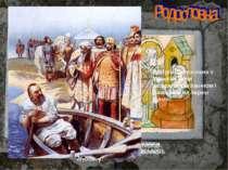Ігор бере данину від древлян. Мініатюра з Радзивіллівського літопису. Хрещенн...