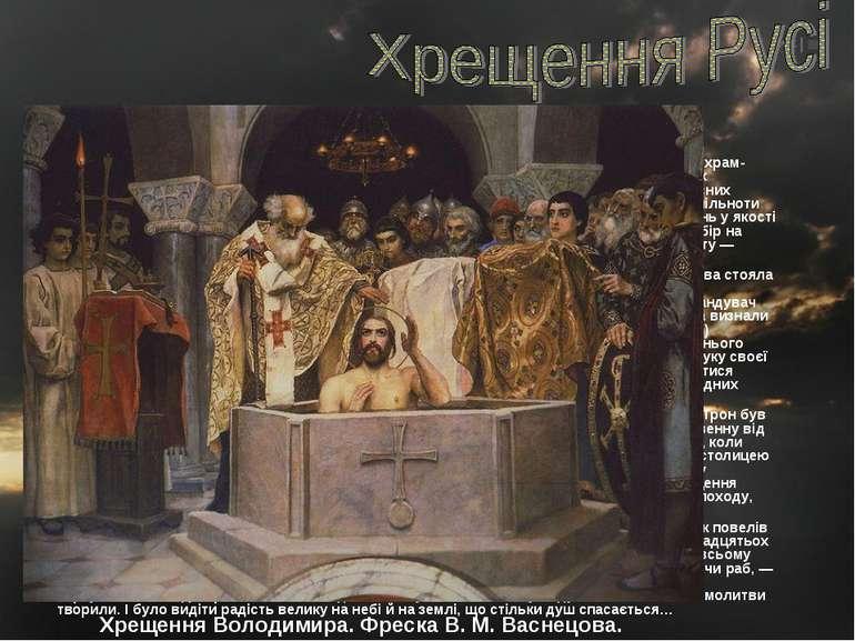 8 років на Старокиївській горі навпроти княжого двору простояв облаштований В...