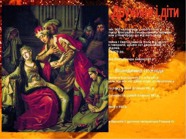 До прийняття християнства Володимир утримував великі гареми. 300 наложниць у ...