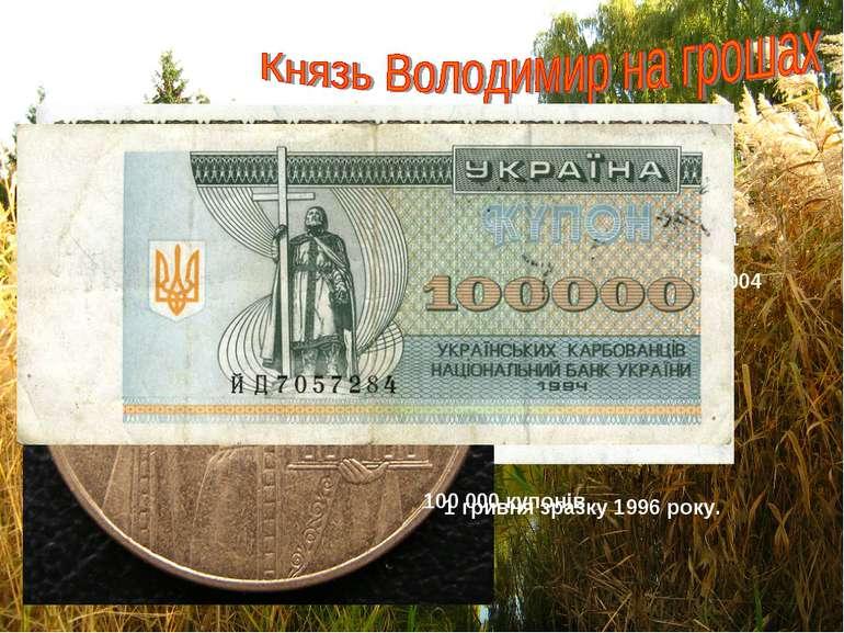 Враховуючи загальновизнаний вплив Володимира Великого на розвиток державності...