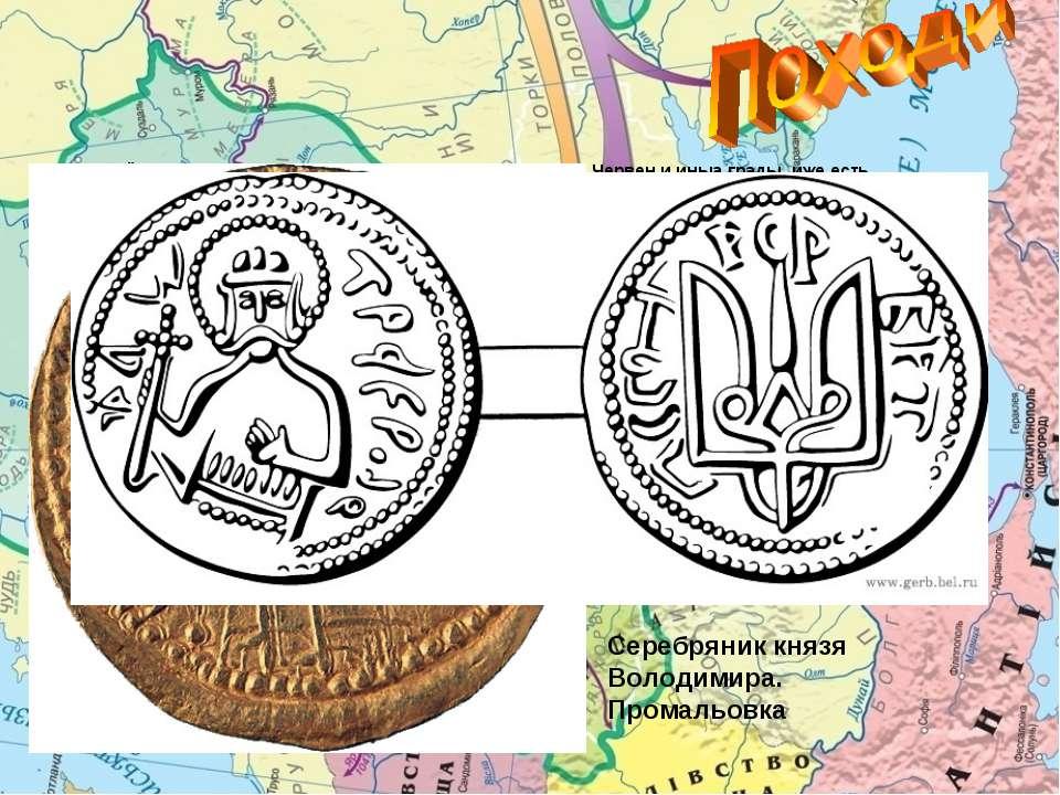 У 981 р. «йде Володимир на Ляхи и взя грады их Перемишль, Червен и иныа грады...