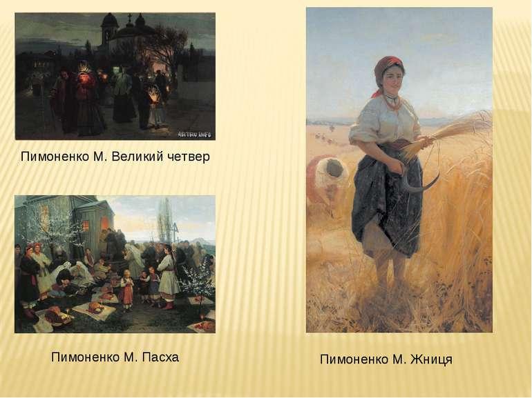 Пимоненко М. Великий четвер Пимоненко М. Пасха Пимоненко М. Жниця