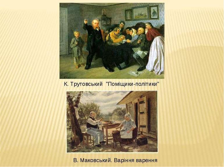 """К. Трутовський """"Поміщики-політики"""" В. Маковський. Варіння варення"""