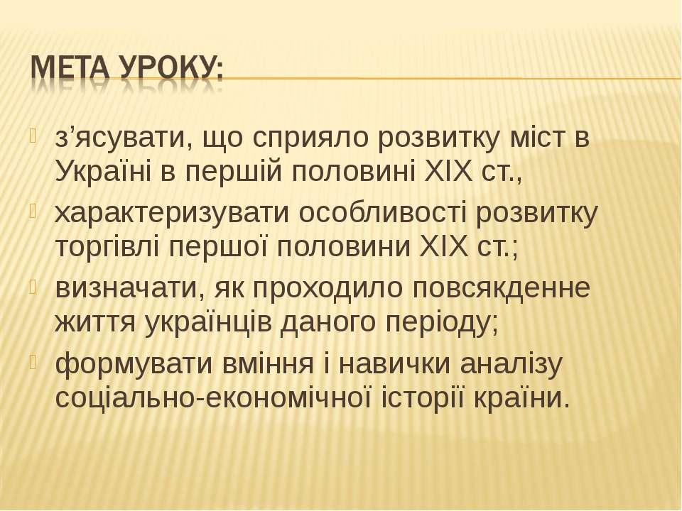 з'ясувати, що сприяло розвитку міст в Україні в першій половині ХІХ ст., хара...