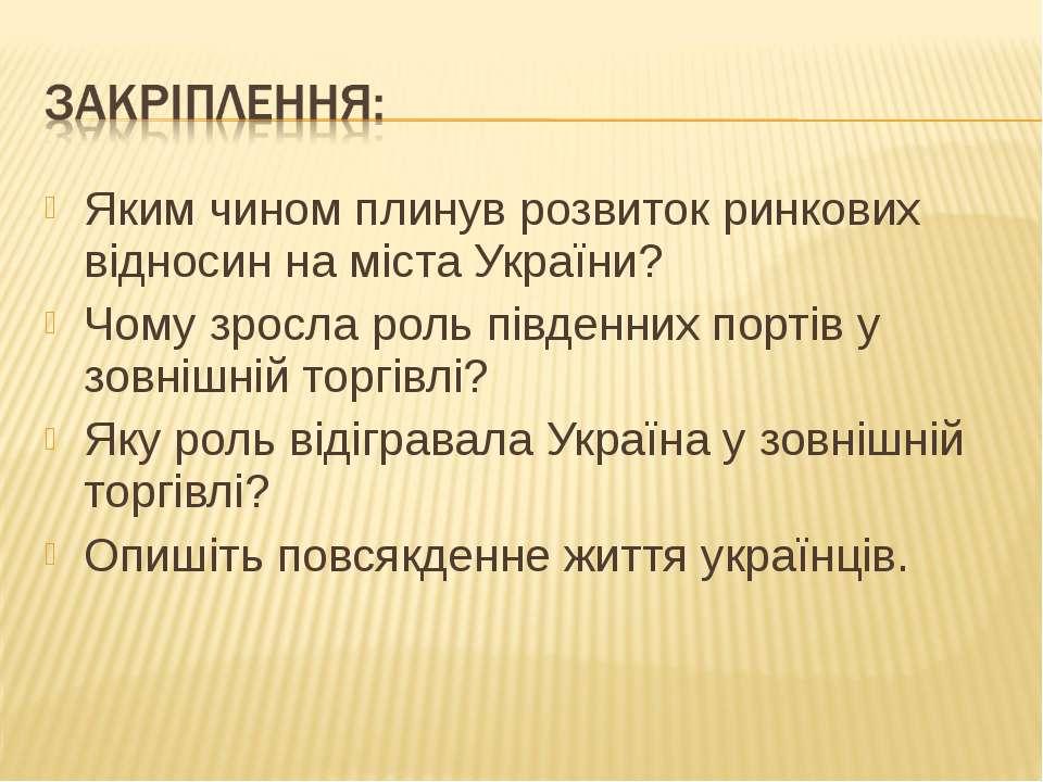 Яким чином плинув розвиток ринкових відносин на міста України? Чому зросла ро...