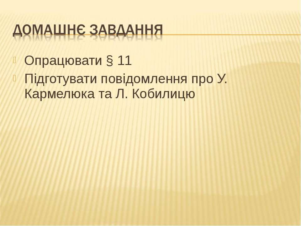 Опрацювати § 11 Підготувати повідомлення про У. Кармелюка та Л. Кобилицю