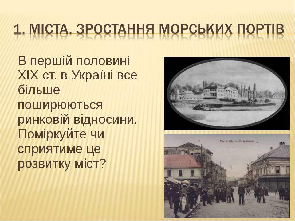 В першій половині ХІХ ст. в Україні все більше поширюються ринковій відносини...