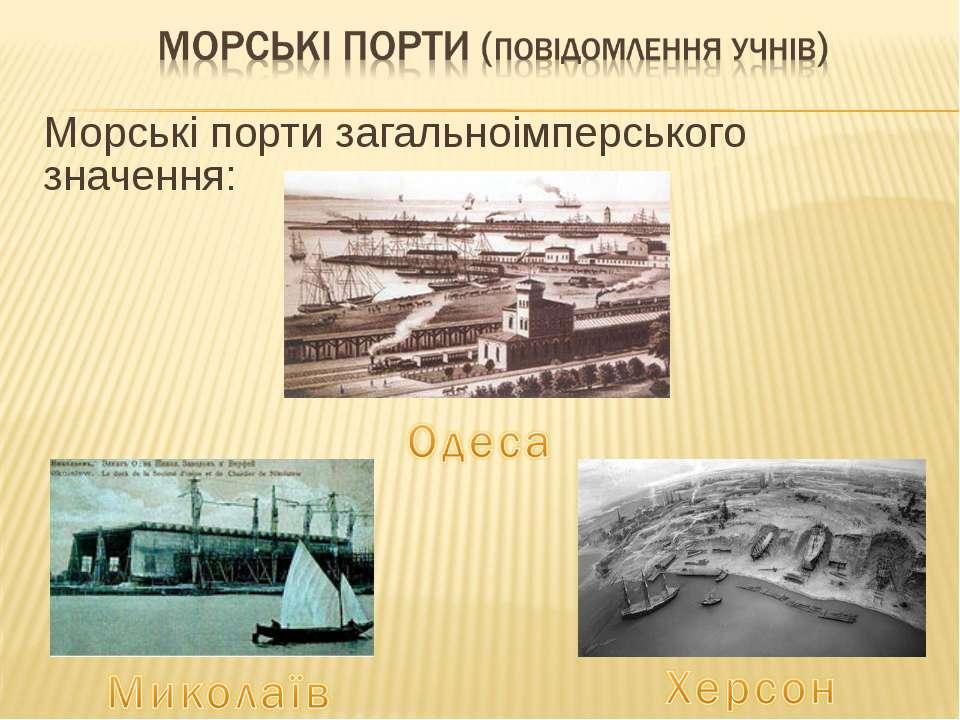 Морські порти загальноімперського значення: