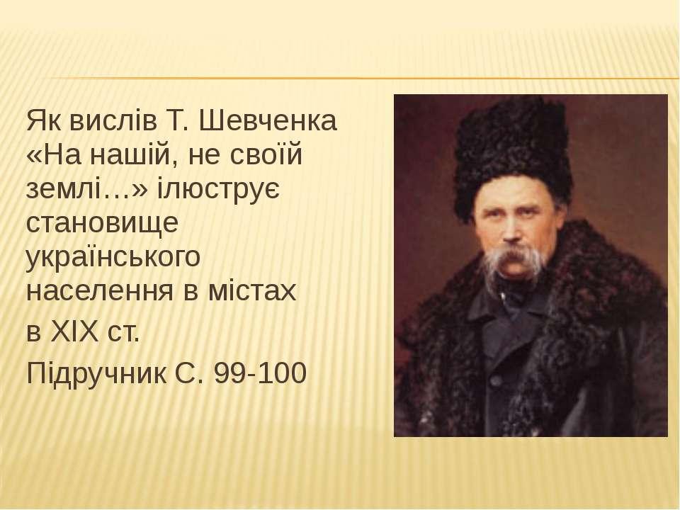 Як вислів Т. Шевченка «На нашій, не своїй землі…» ілюструє становище українсь...