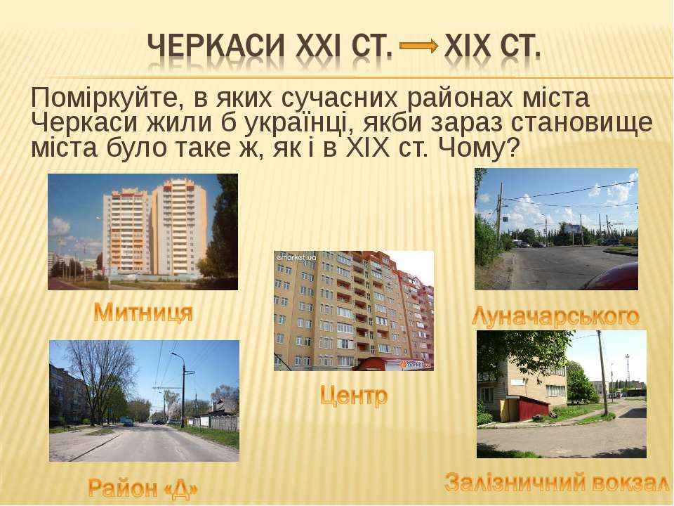 Поміркуйте, в яких сучасних районах міста Черкаси жили б українці, якби зараз...