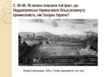 С. 95-96. Як можна пояснити той факт, що Наддніпрянська Україна мала більш ро...