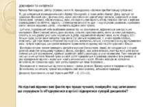 ДОКУМЕНТИ ТА МАТЕРІАЛИ Чумаки Полтавщини. 1849 р. (Уривок з книги М. Арандаре...