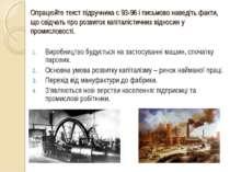 Опрацюйте текст підручника с 93-96 і письмово наведіть факти, що свідчать про...