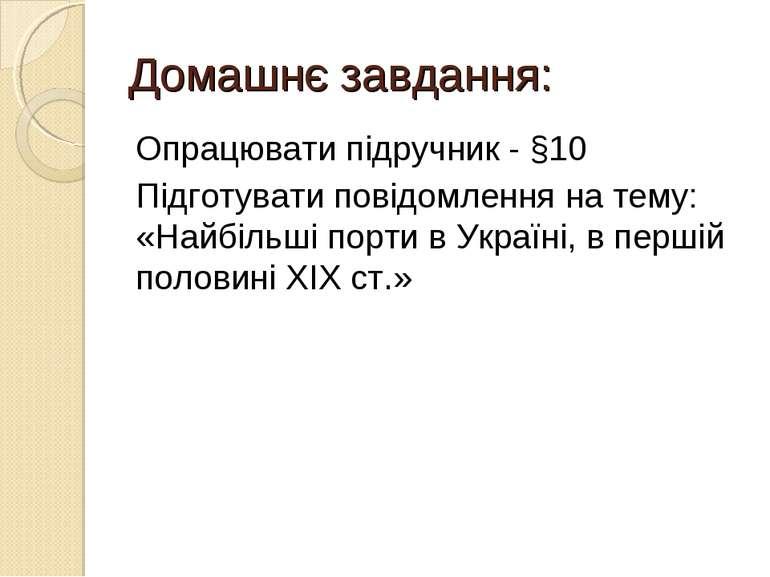 Домашнє завдання: Опрацювати підручник - §10 Підготувати повідомлення на тему...