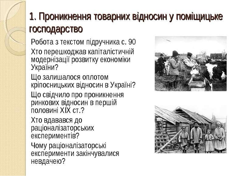 1. Проникнення товарних відносин у поміщицьке господарство Робота з текстом п...