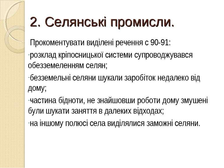 2. Селянські промисли. Прокоментувати виділені речення с 90-91: розклад кріпо...