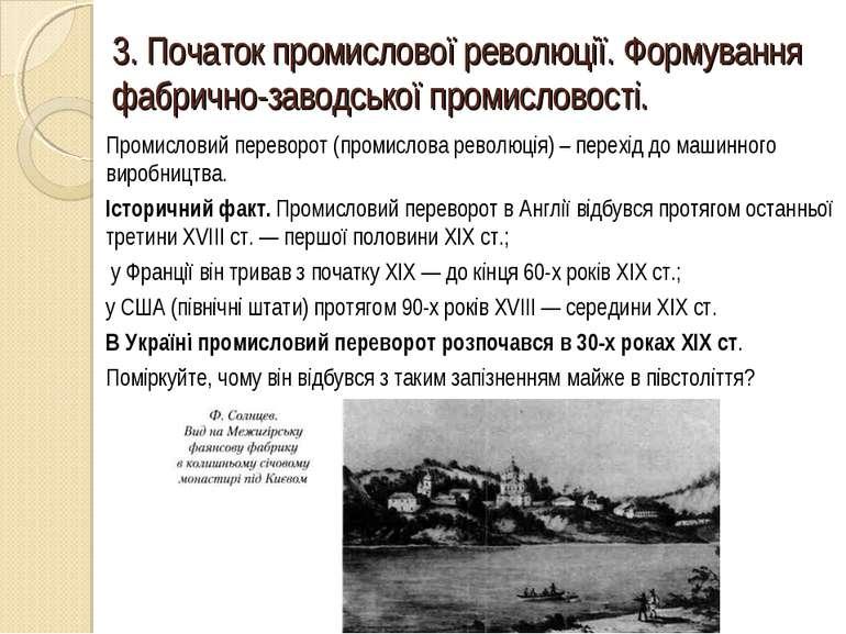 3. Початок промислової революції. Формування фабрично-заводської промисловост...