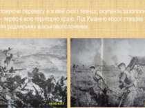 Використовуючи перевагу в живій силі і техніці, окупанти захопили в серпні — ...