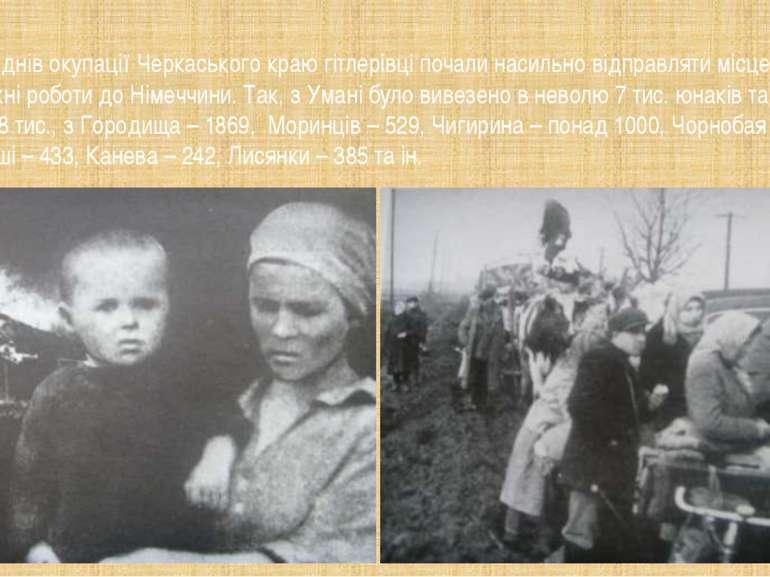 З перших днів окупації Черкаського краю гітлерівці почали насильно відправлят...