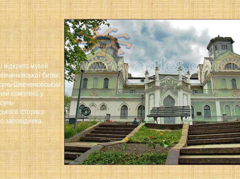 У 1945 році відкрито музей Корсунь-Шевченківської битви, нині – Корсунь-Шевче...