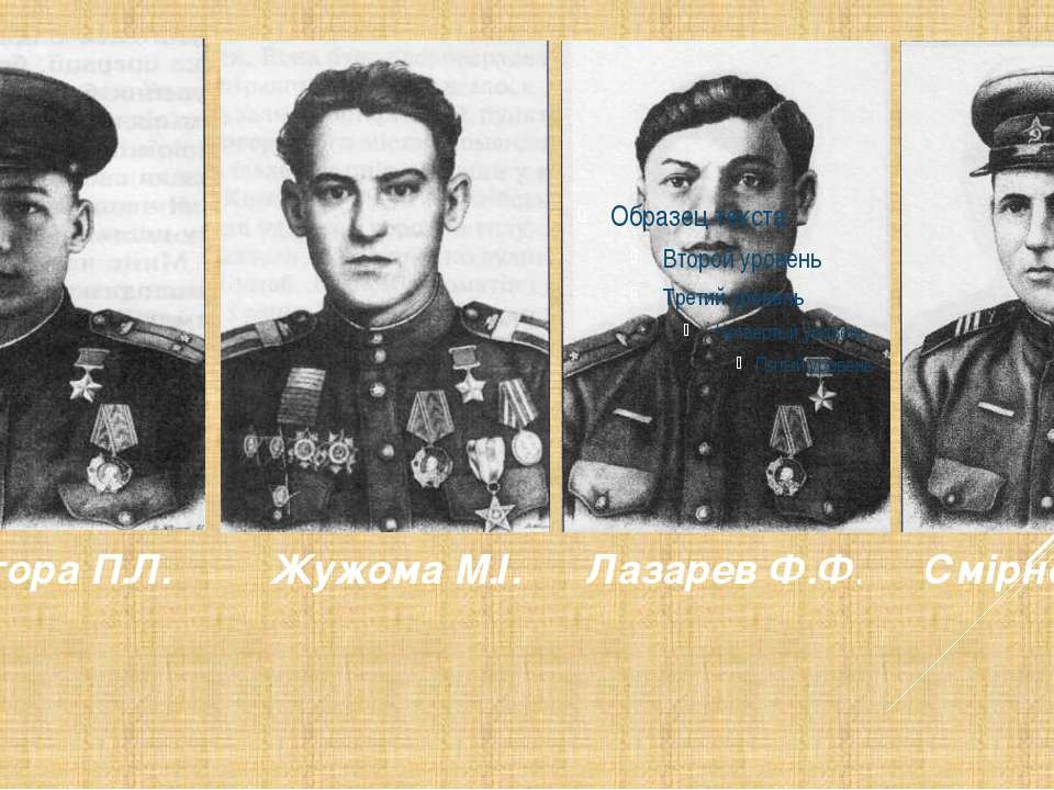 Вернигора П.Л. Жужома М.І. Лазарев Ф.Ф. Смірнов І.Ф.