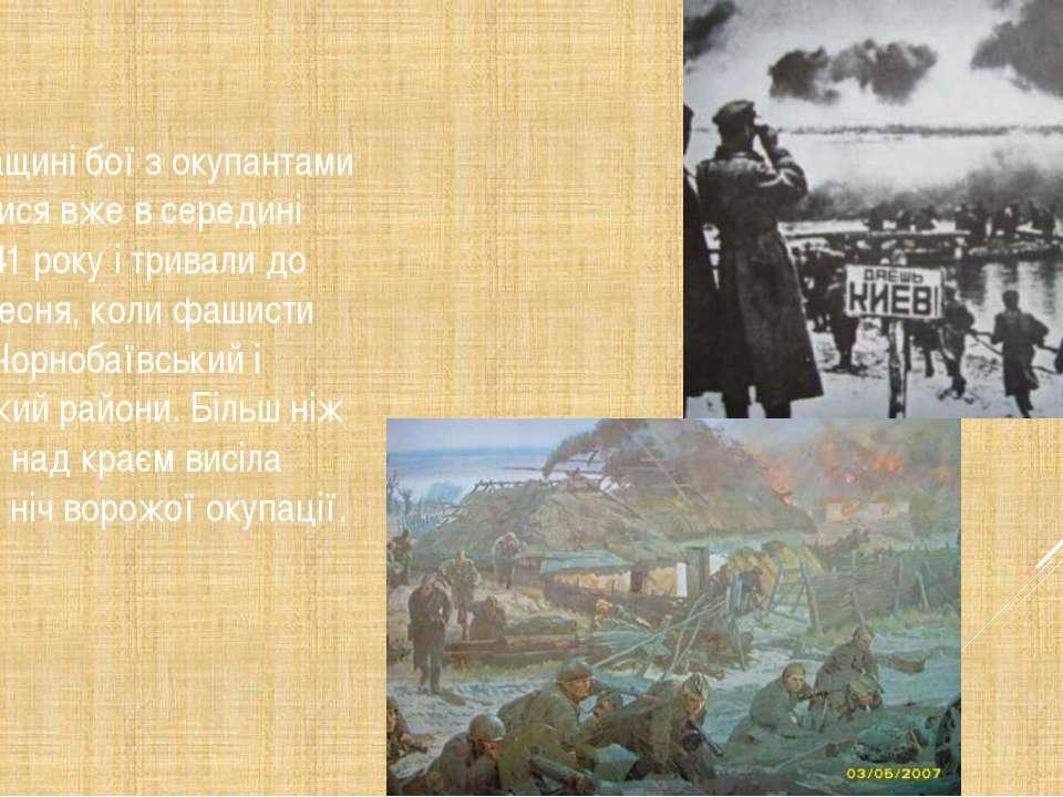 На Черкащині бої з окупантами розпочалися вже в середині липня 1941 року і тр...