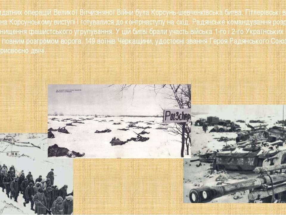Однією з видатних операцій Великої Вітчизняної Війни була Корсунь-шевченківсь...