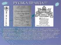 РУСЬКА ПРАВДА!!! «РУСЬКА ПРАВДА» --- збірники норм давньоруського права, скла...
