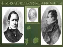 МИХАЙЛО БЕСТУЖЕВ-РЮМIН!