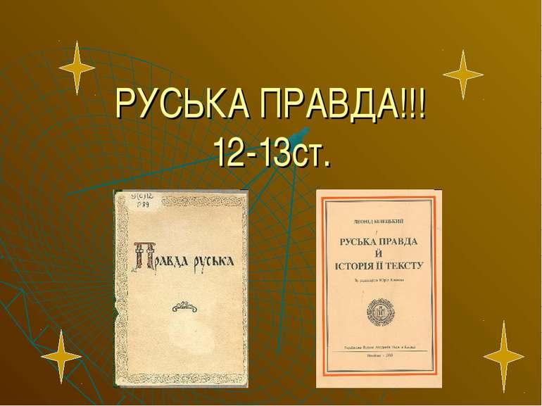 РУСЬКА ПРАВДА!!! 12-13ст.