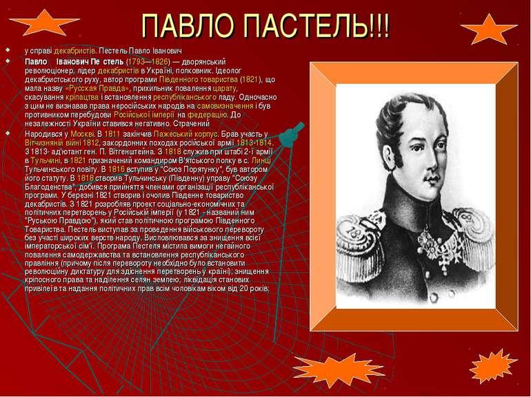 ПАВЛО ПАСТЕЛЬ!!! у справі декабристів. Пестель Павло Іванович Павло Іванович ...