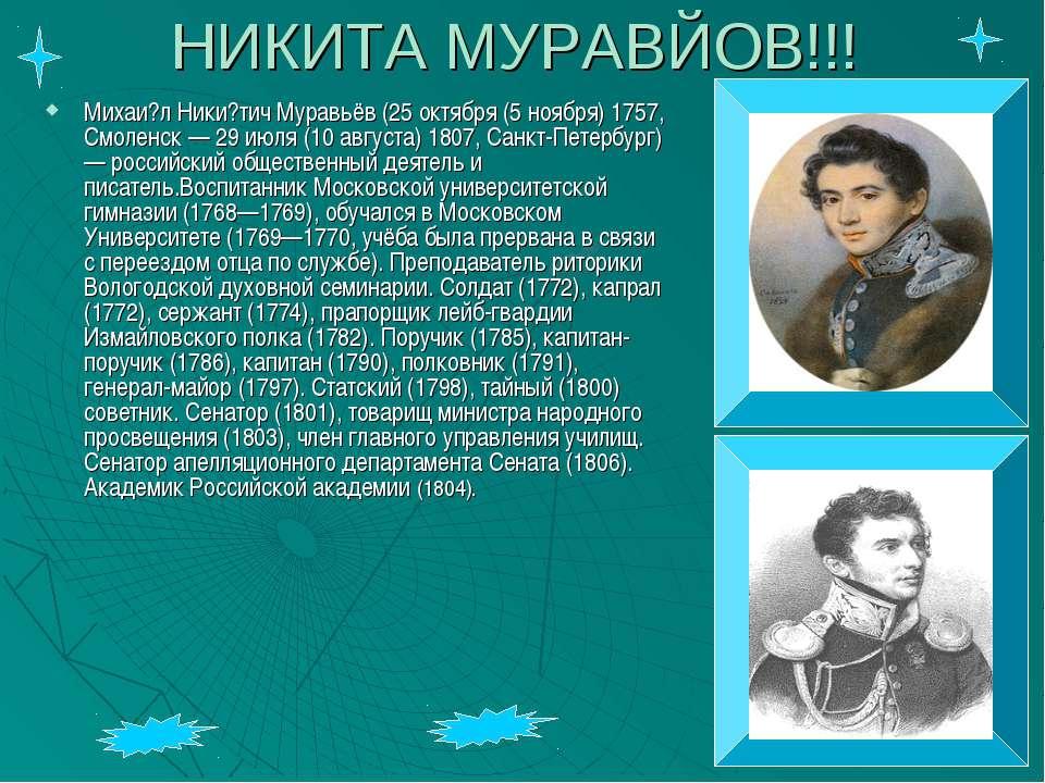 НИКИТА МУРАВЙОВ!!! Михаи?л Ники?тич Муравьёв (25 октября (5 ноября) 1757, Смо...