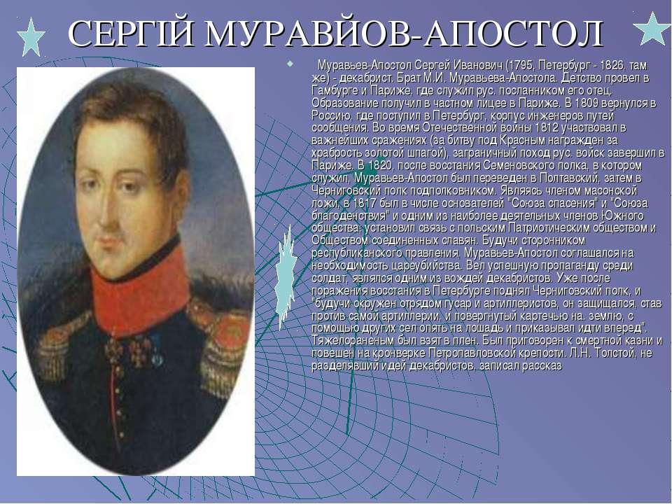 СЕРГIЙ МУРАВЙОВ-АПОСТОЛ Муравьев-Апостол Сергей Иванович (1795, Петербург -...