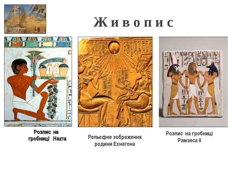 Ж и в о п и с Розпис на гробниці Нахта Розпис на гробниці Рамзеса II Рельєфне...