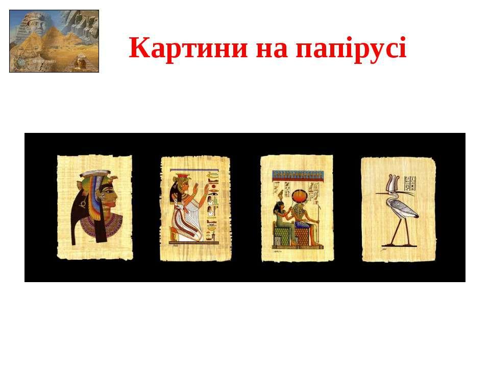 Картини на папірусі