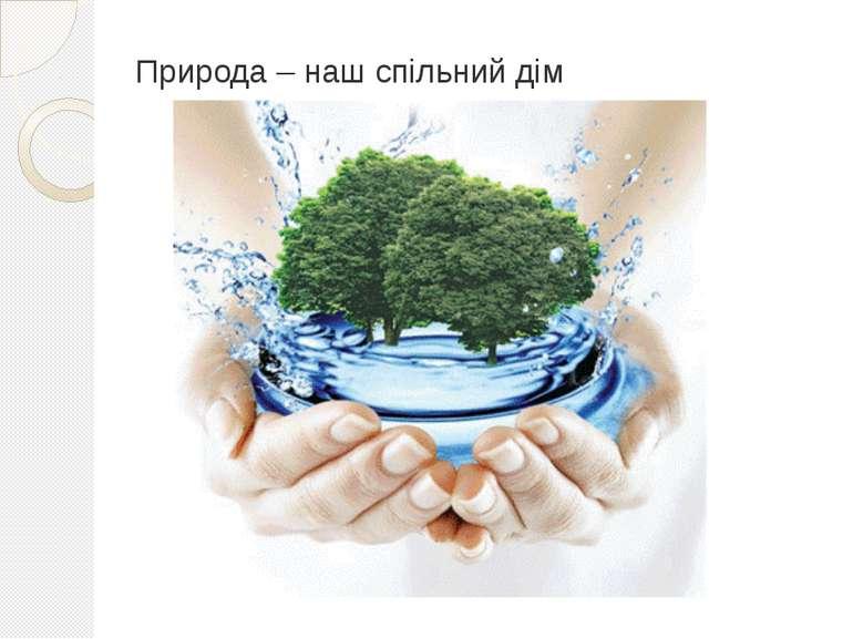 Природа – наш спільний дім