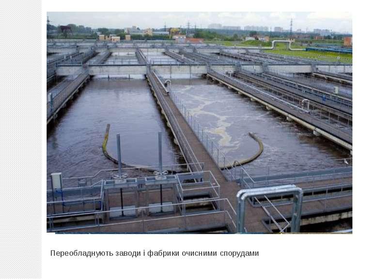 Переобладнують заводи і фабрики очисними спорудами
