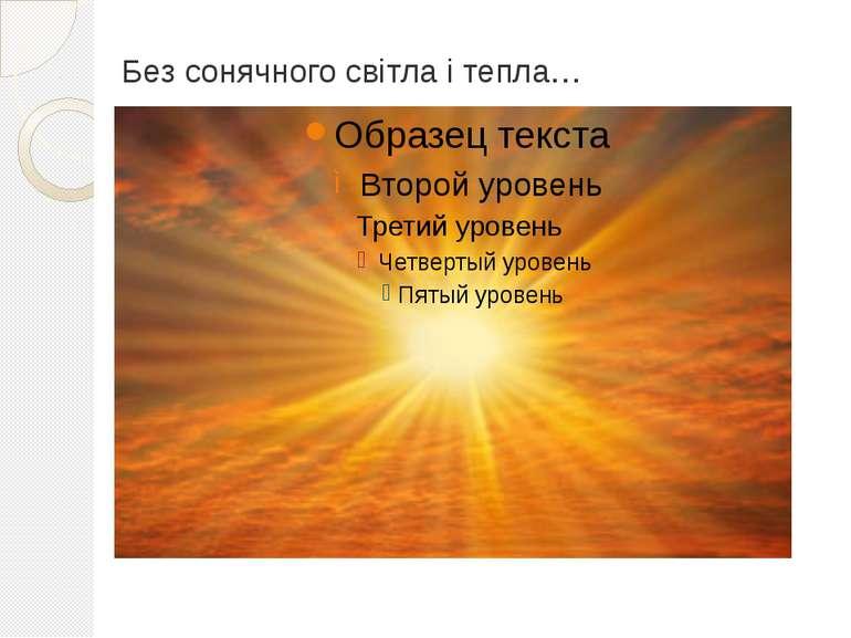 Без сонячного світла і тепла…
