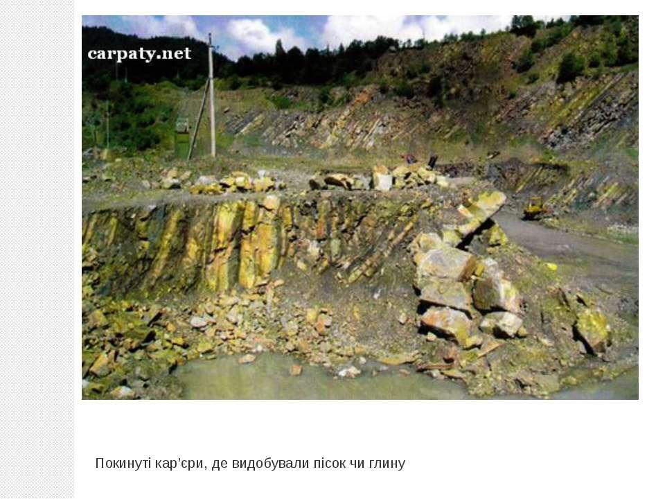 Покинуті кар'єри, де видобували пісок чи глину