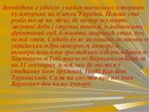 Заповідник є однією з найвизначніших історико-культурних пам'яток України. Бі...